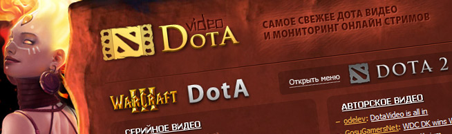 Сайт dota2ru - 2d
