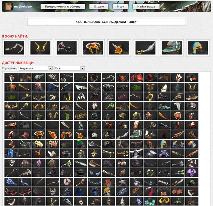 Снаряжение - Dota 2 Wiki